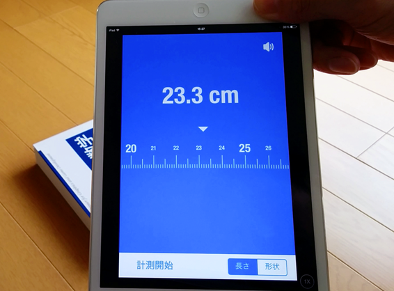 photo of the screen of corcoro tracer app